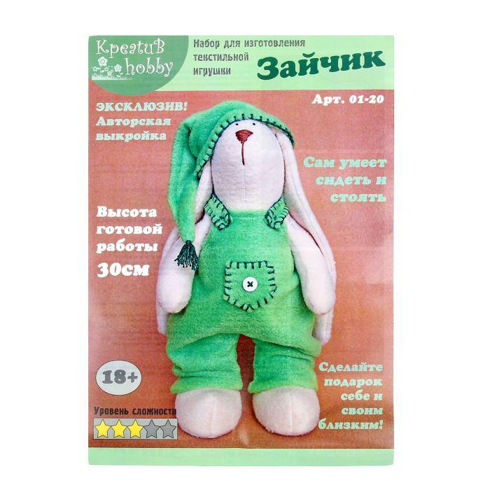 Игрушка из текстиля Зайчик белый в зеленом комбинезоне 30см
