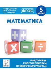Математика. 5 кл.: Подготовка к всероссийским проверочным работам ФГОС
