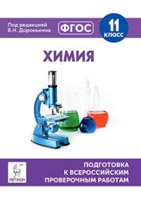 Химия. 11 кл.: Подготовка к всероссийским проверочным работам ФГОС