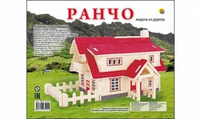 Сборная модель Ранчо (2 листа)