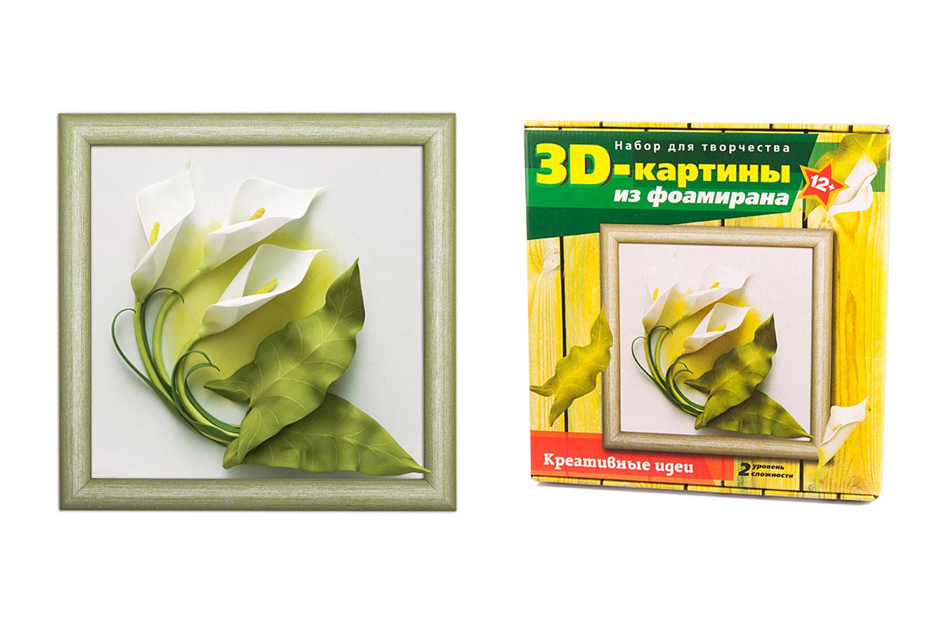 Творч Картины из фоамирана 3D 27*27 Каллы