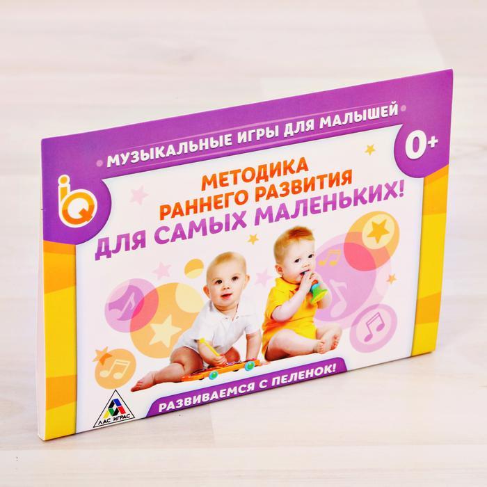 Настольная Методика раннего развития для самых маленьких