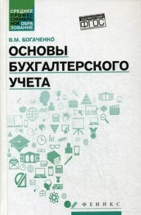 Основы бухгалтерского учета: Учебник ФГОС