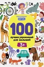 100 лучших упражнений для малышей (для детей от 3-х лет)