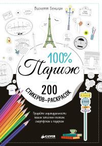 100% Париж: 200 стикеров-раскрасок