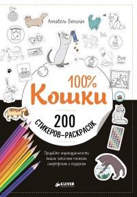 100% Кошки: 200 стикеров-раскрасок
