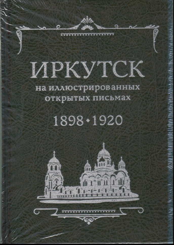 Иркутск на иллюстрированных открытых письмах 1898-1920