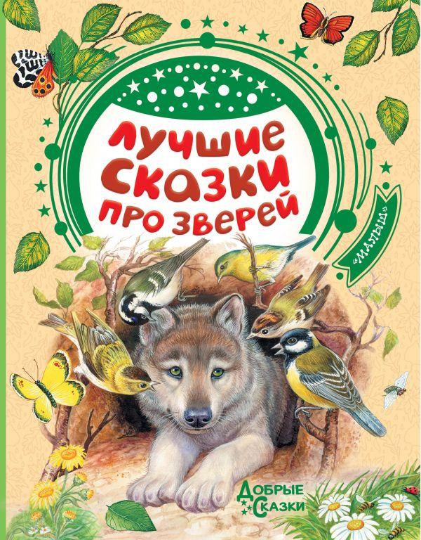 Лучшие сказки про зверей