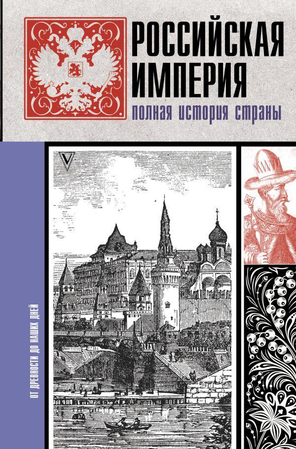 Российская империя. Полная история