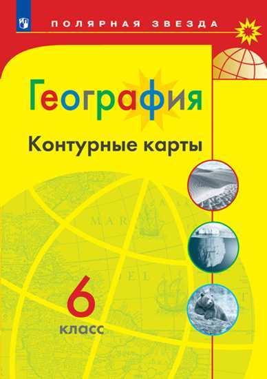 Контурные карты. 6 класс: География ФП