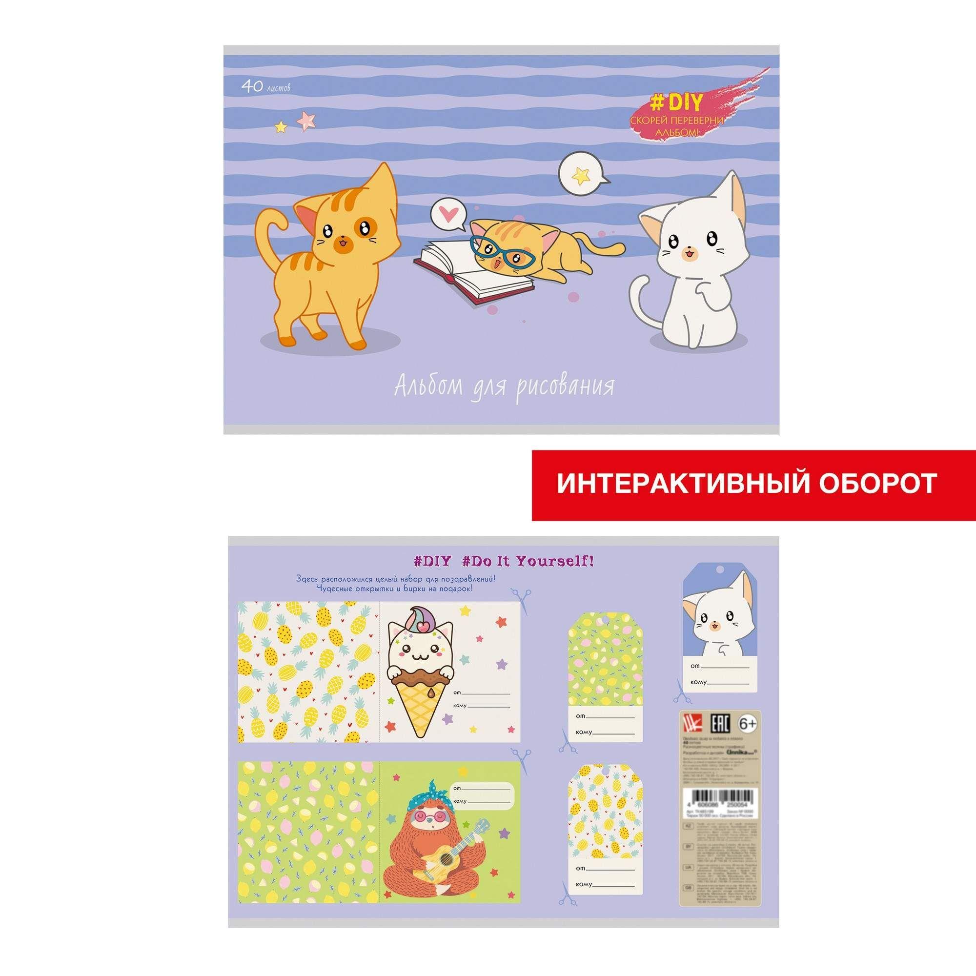 Распродажа Альбом д/рис 40л DIY Collection. Улыбнись котику