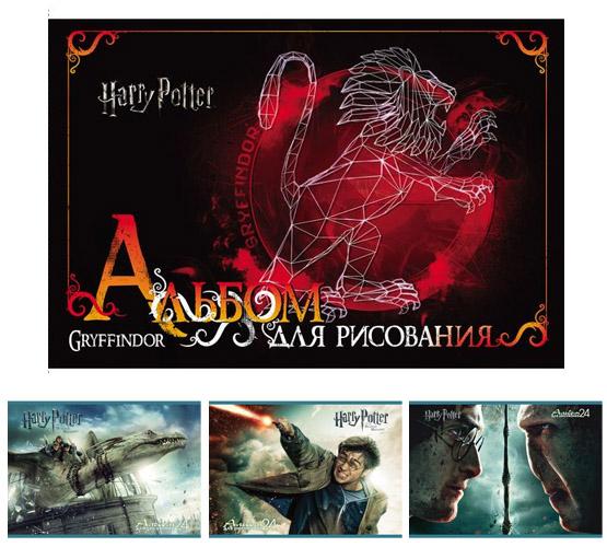 Альбом д/рис 24л Гарри Поттер