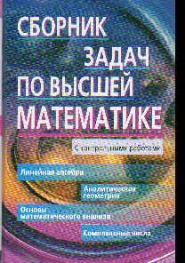 Сборник задач по высшей математике: 1 курс