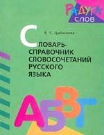 Словарь-справочник словосочетаний русского языка