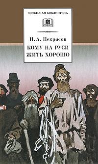 Кому на Руси жить хорошо: Поэма