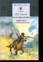 Кавказский пленник. Хаджи-Мурат: Повесть, рассказ