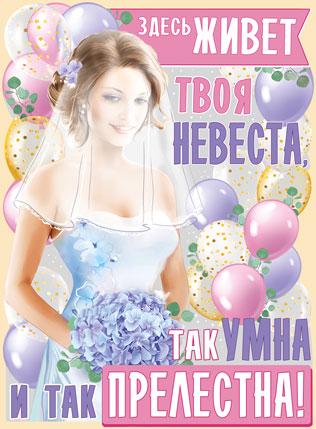 Плакат 02.818.00 Здесь живет твоя невеста.. А2 вертик выруб невеста, шары