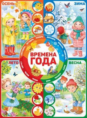 Плакат Времена года А2 вертик дети