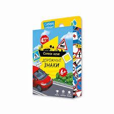 Игра Настольная Спроси меня Дорожные знаки 54 карточки