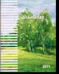 Иркутский альманах №1(3) /2011