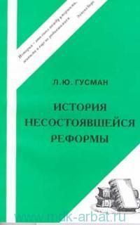 История несостоявшейся реформы: Проекты преобразований цензуры...