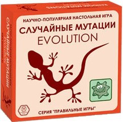 Игра Настольная Эволюция. Случайные мутации