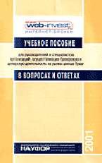 Учебное пособие для подготовки к квалиф. экзамену ФКЦБ...в воп. и ответах