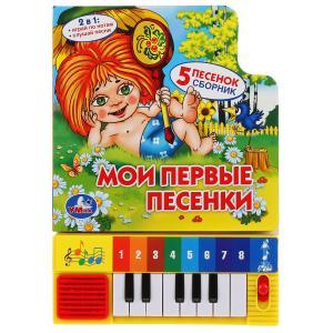 Мои первые песенки. Книга-пианино (8 клавиш + песенки)