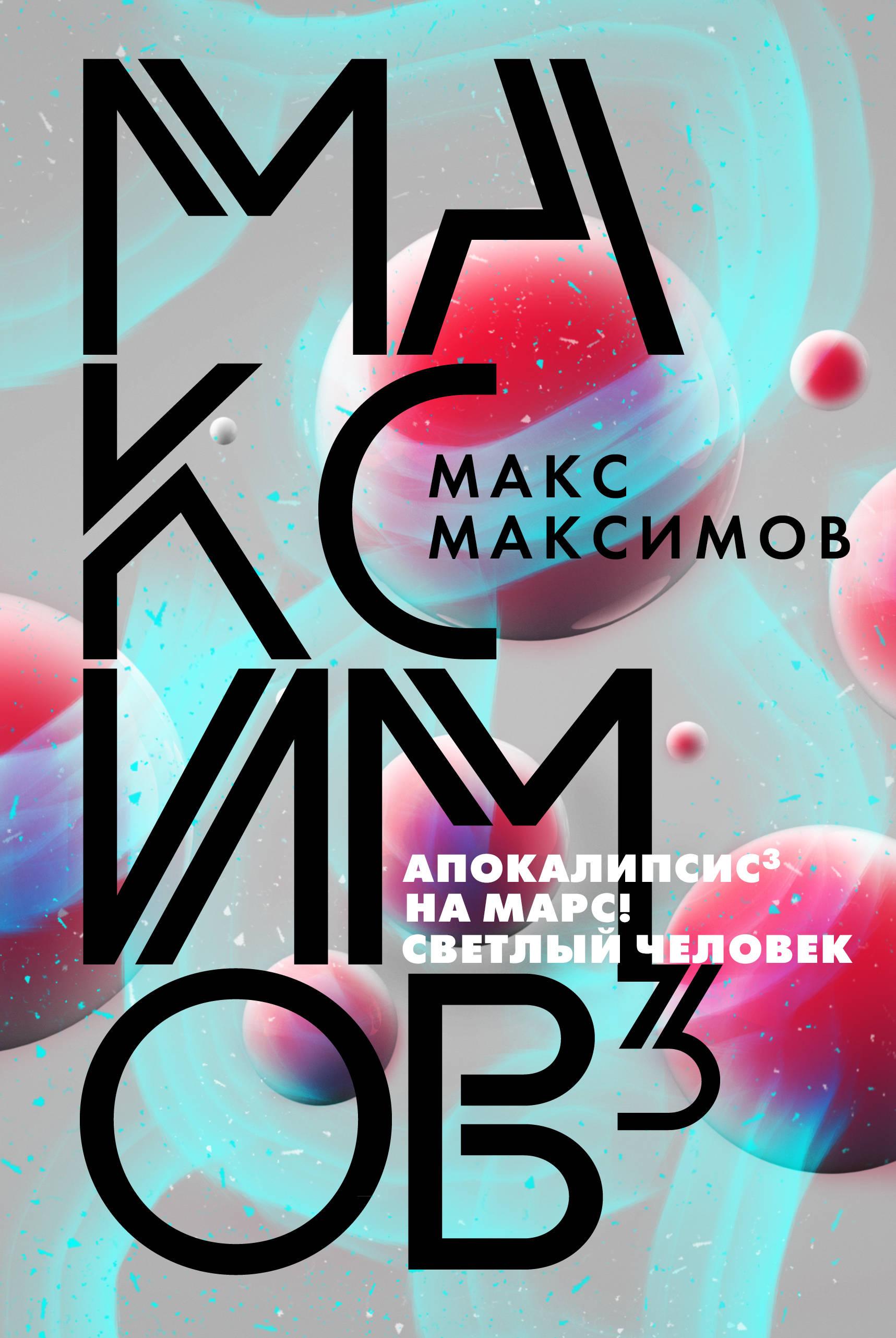 Максимов?
