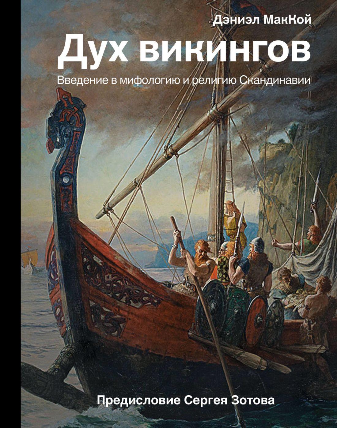 Дух викингов. Введение в мифологию и религию Скандинавии
