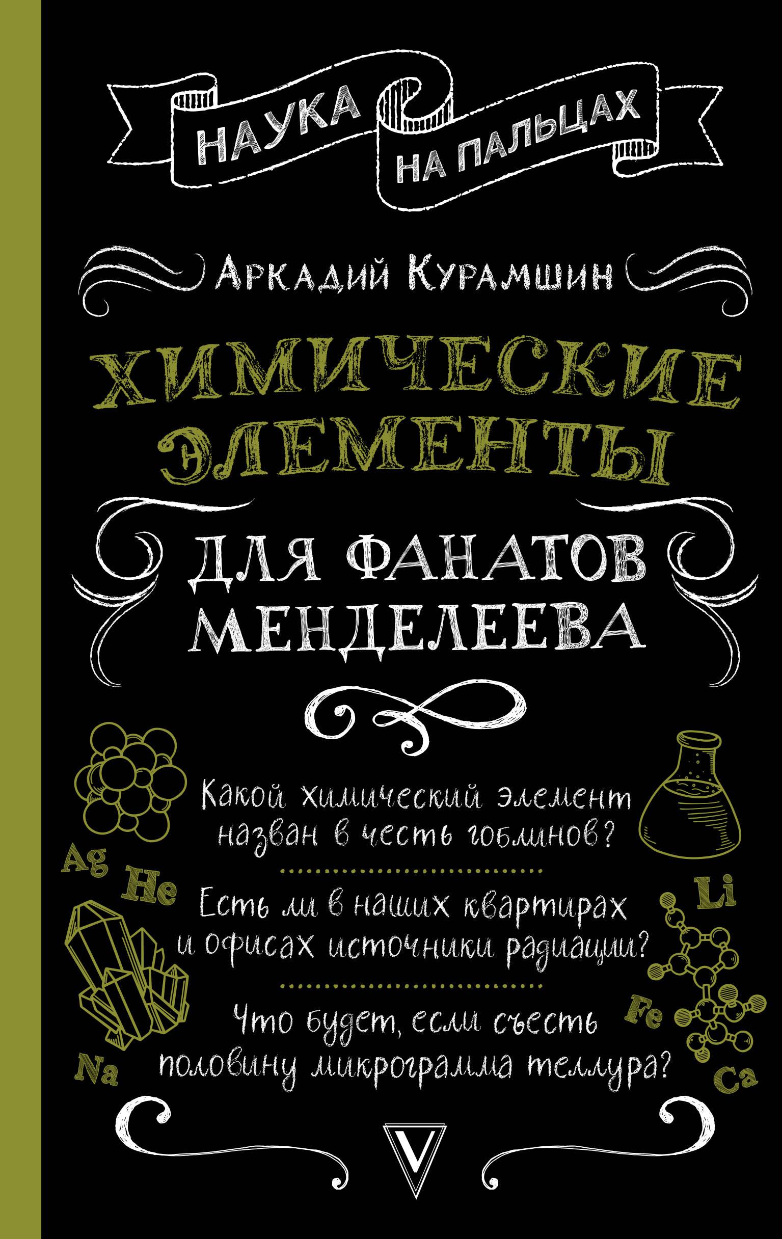Химические элементы для фанатов Менделеева