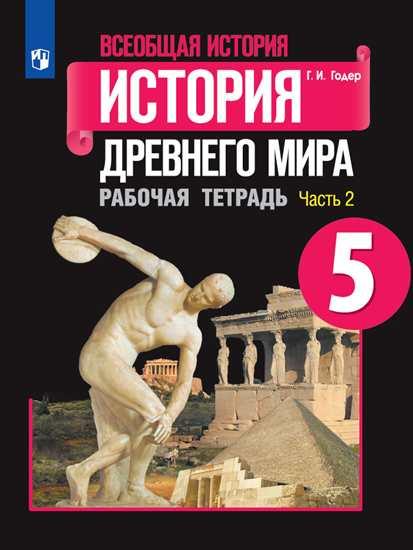 История Древнего мира. 5 кл.: Рабочая тетрадь: В 2 ч. Ч.2 ФП