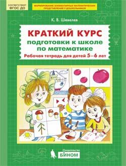 Краткий курс подготовки к школе по математике: Рабочая тетрадь для 5-6 лет