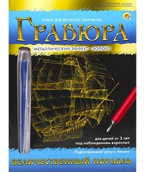 Творч Гравюра А5 Величественный корабль (золото)