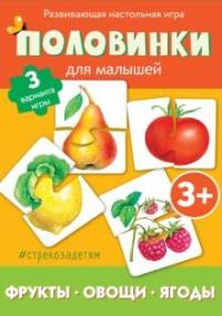 Игра Настольная Половинки для малышей. Фрукты, овощи, ягоды