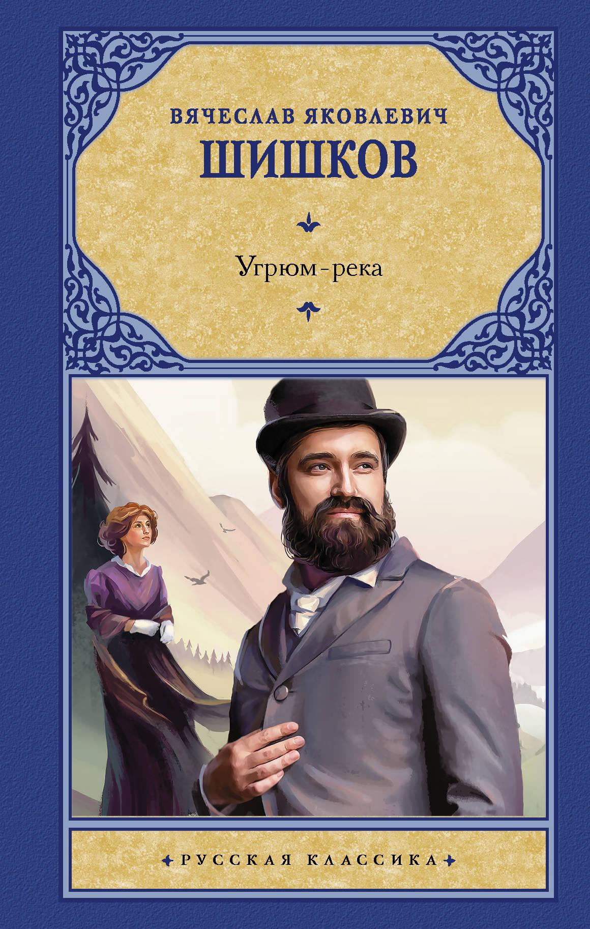 Угрюм-река: Роман