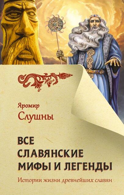 Все славянские мифы и легенды