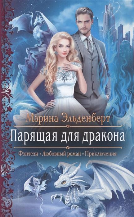 Парящая для дракона: Роман