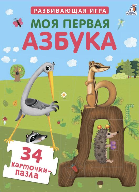 Игра Развивающая Моя первая азбука: 34 карточки-пазла