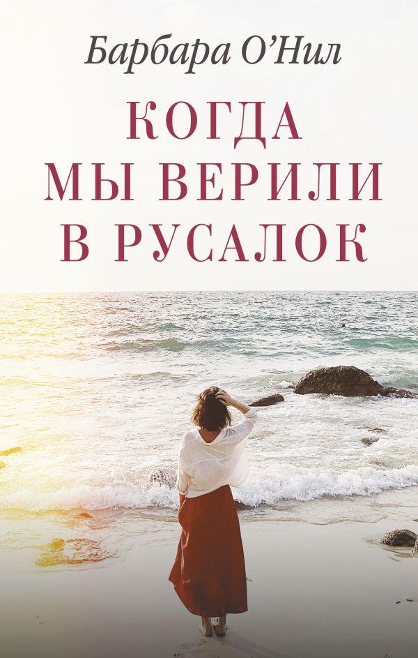 Когда мы верили в русалок: Роман