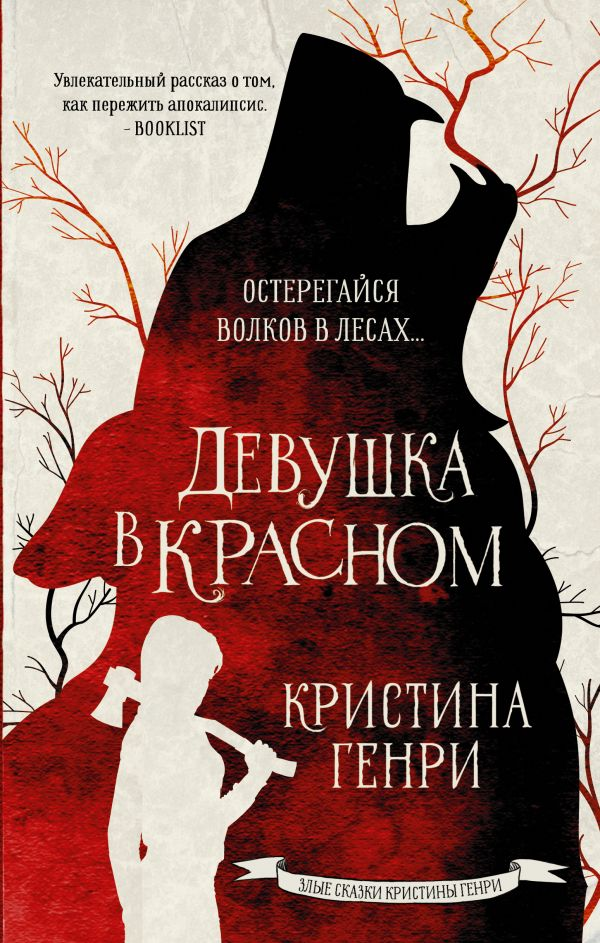 Девушка в красном: Роман