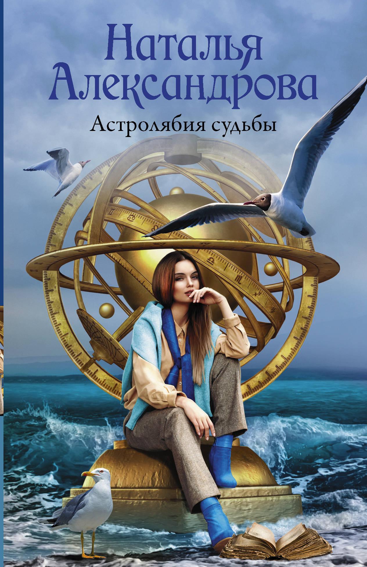 Астролябия судьбы: Роман
