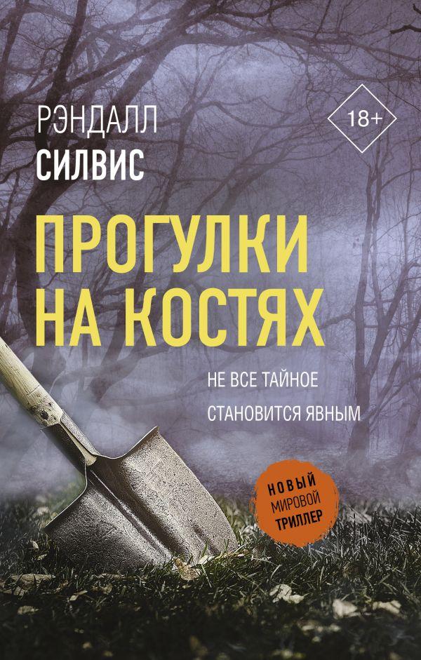 Прогулки на костях: Роман