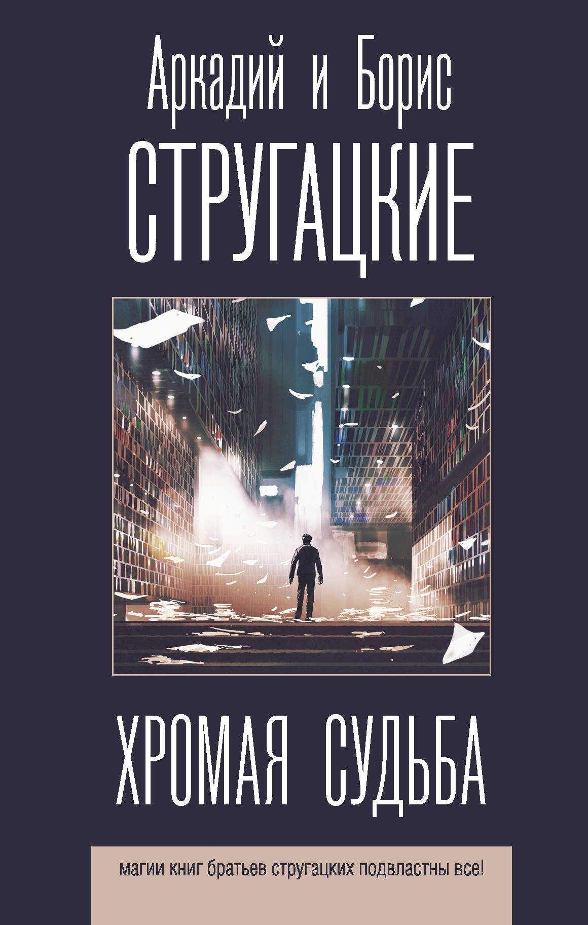 Хромая судьба: Фантастический роман