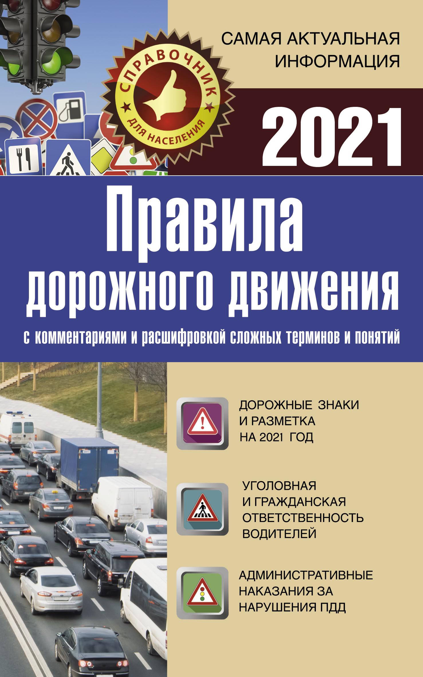 Правила дорожного движения 2021 с комментариями и расшифровкой сложных терминов и понятий