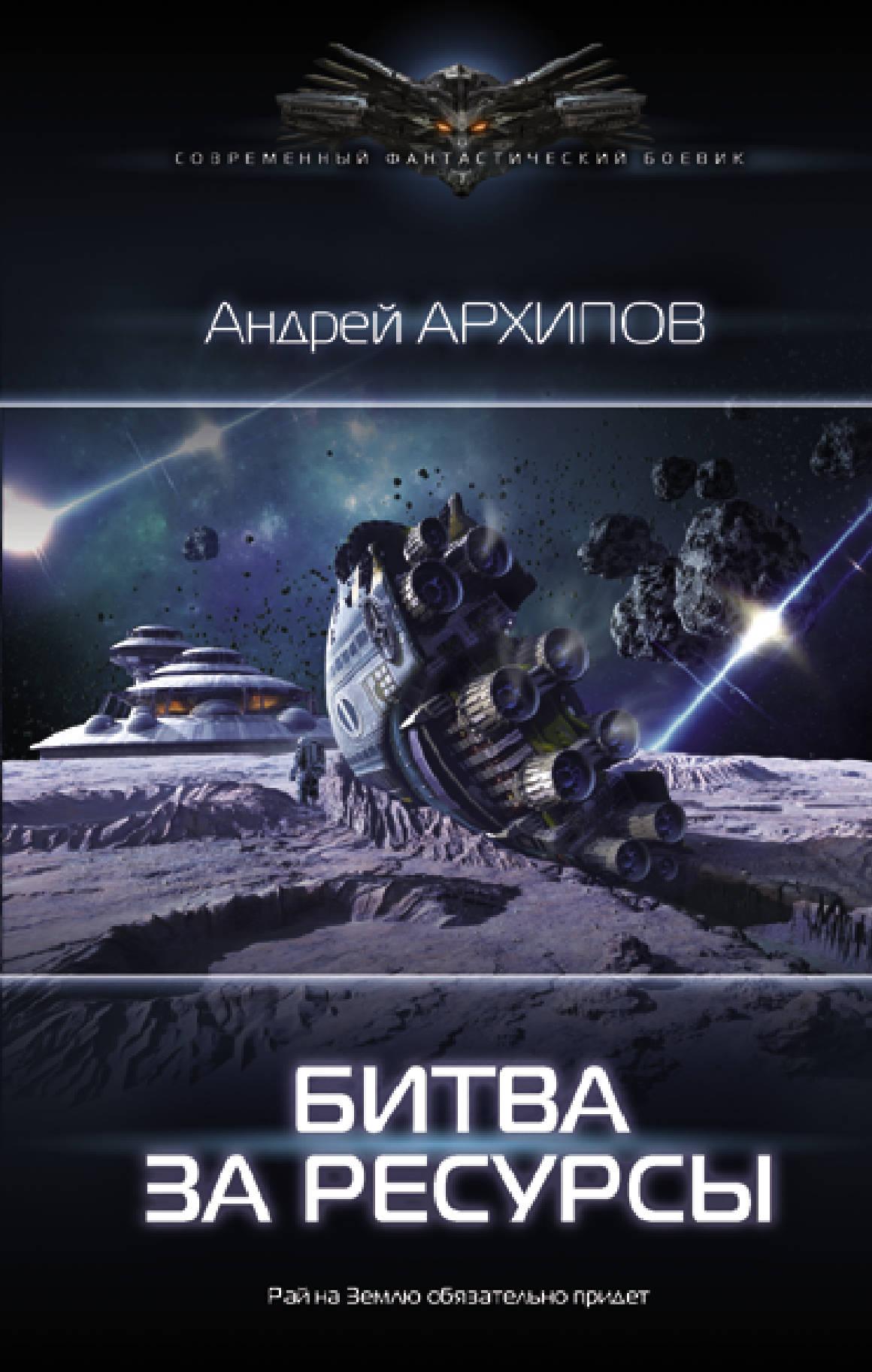 Астероидный пояс: Битва за ресурсы: Роман
