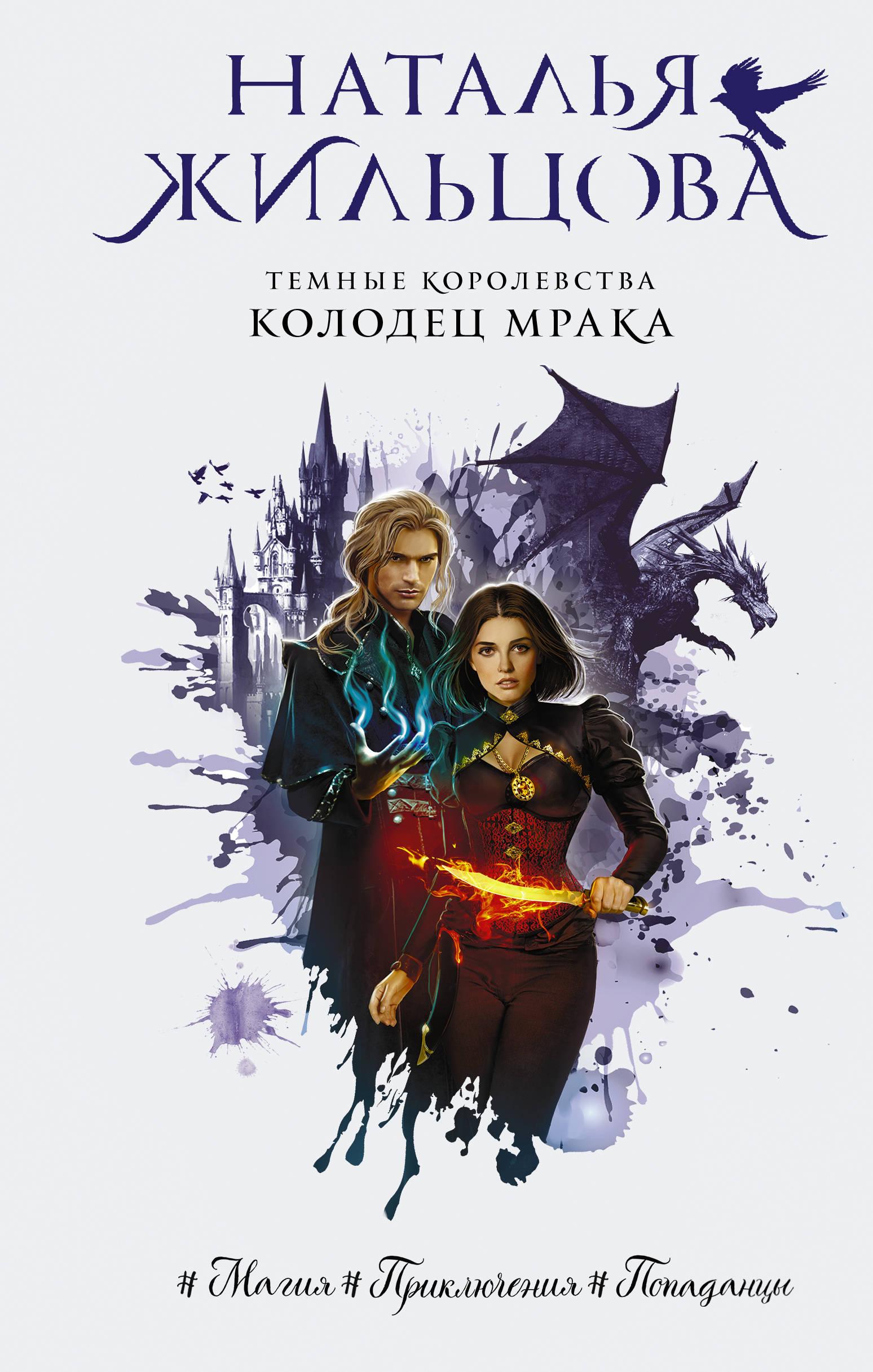 Темные Королевства. Колодец мрака: Роман