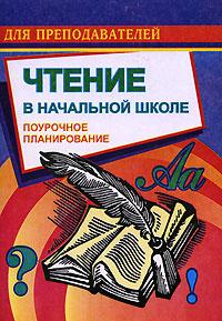 Чтение в начальной школе: Поурочное планирование по учеб. Головановой М.В.