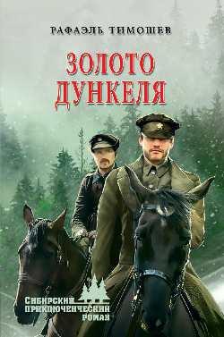 Золото Дункеля: Роман
