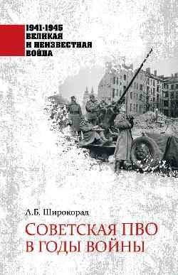 Советская  ПВО в годы войны